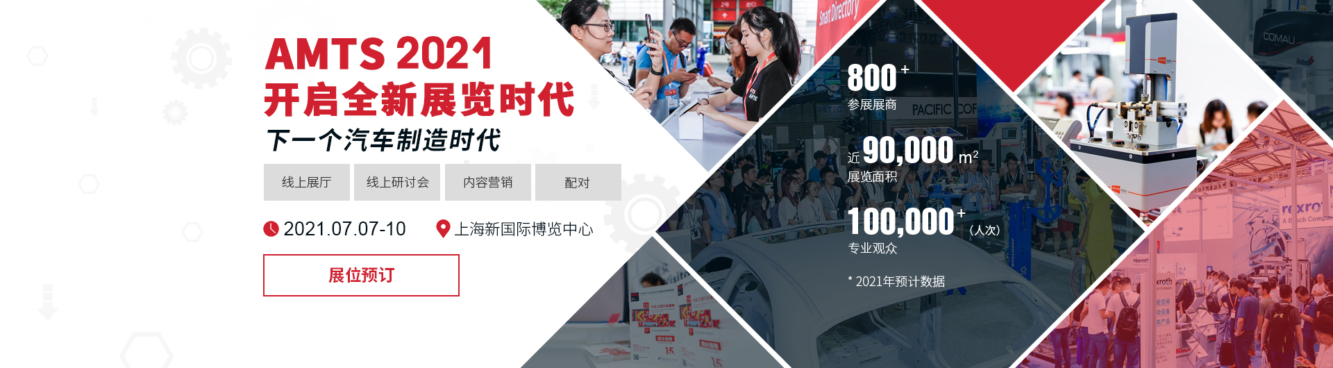 AMTS 2021 全新展览时代-cn